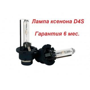 Ксеноновая лампа D4S