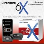 Автосигнализация Pandora DX-6Х